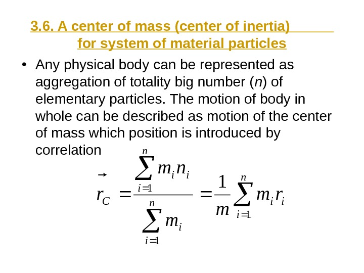 3. 6. A center of mass (center of inertia)   for system of