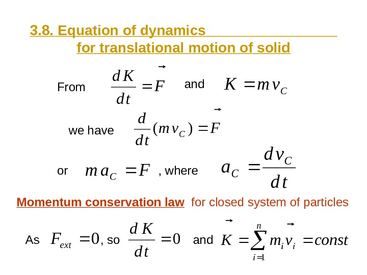 3. 8. Equation of dynamics      for translational motion of