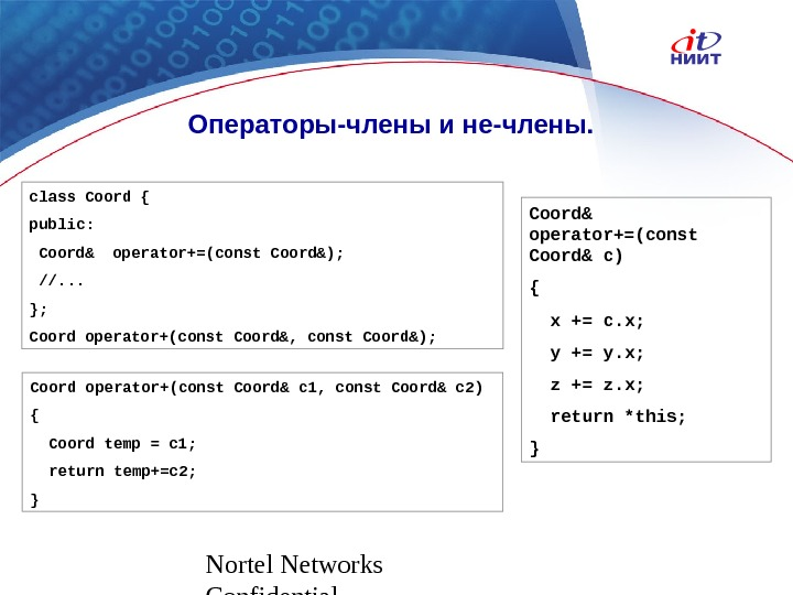 Nortel Networks Confidential. Операторы-члены и не-члены. class Coord { public:  Coord& operator+ =( const Coord&);