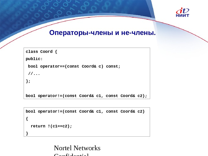 Nortel Networks Confidential. Операторы-члены и не-члены. class Coord { public:  bool operator= =( const Coord&