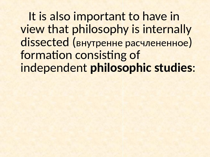 It is also important to have in view that philosophy is internally dissected ( внутренне расчлененное