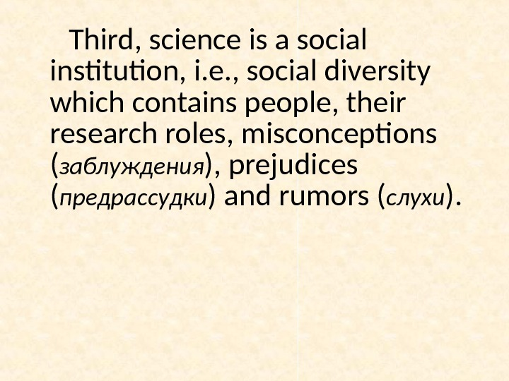 Third, science is a social institution, i. e. , social diversity which contains people, their research