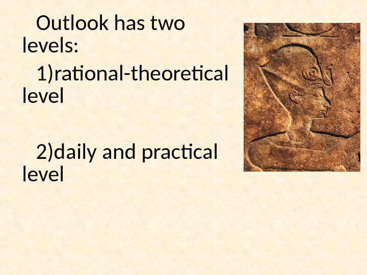Outlook has two levels:  1) rational-theoretical level 2) daily and practical level