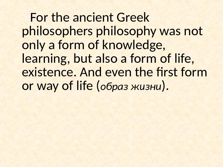 For the ancient Greek philosophers philosophy was not only a form of knowledge,  learning, but