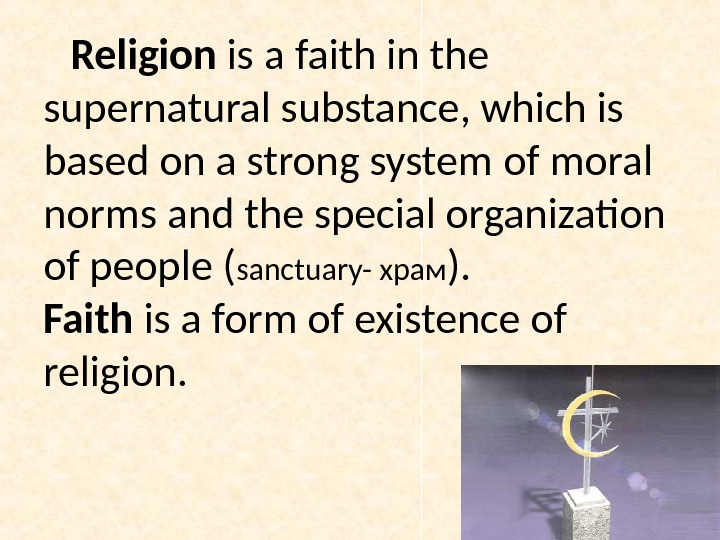 Religion is a faith in the supernatural substance, which is based on a strong system of