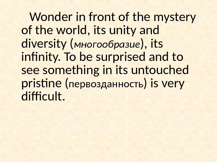 Wonder in front of the mystery of the world, its unity and diversity ( многообразие ),