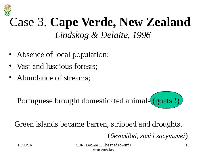 19/03/16 SBR. Lecture 1. The road towards sustainability 16 Case 3.  Cape Verde, New Zealand
