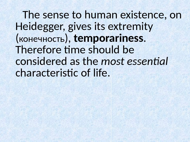 The sense to human existence, on Heidegger, gives its extremity ( конечность ),  temporariness.