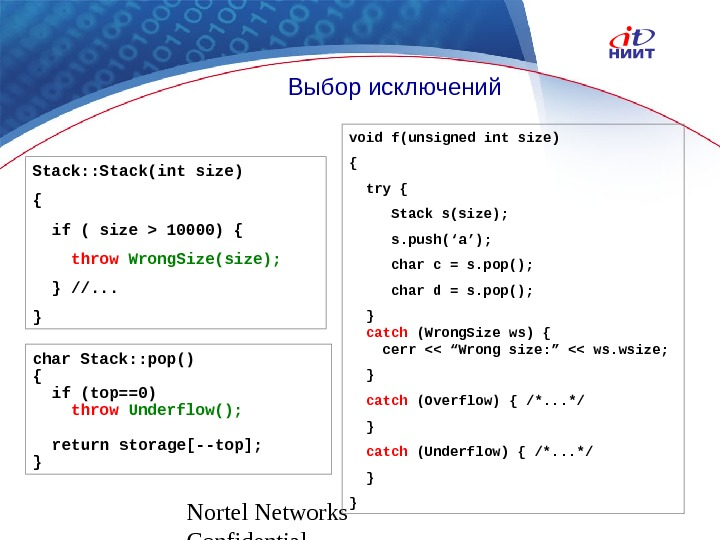 Nortel Networks Confidential Выбор исключений void f(unsigned int size) {  try {  Stack s(size);