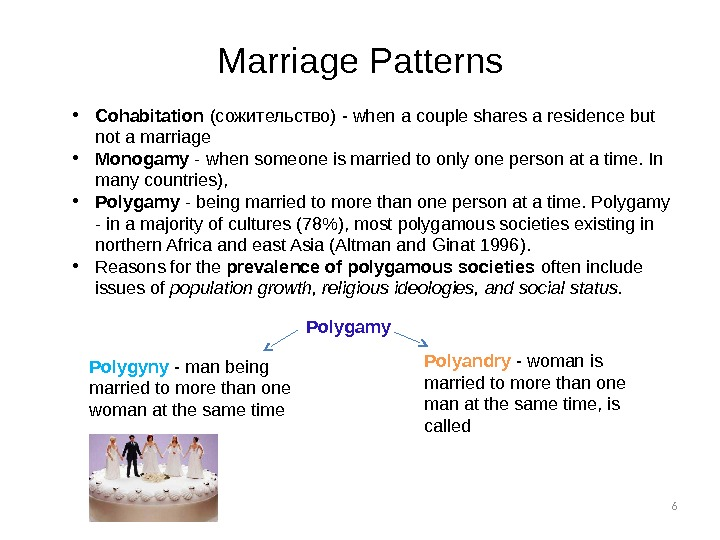 6 Marriage Patterns • С ohabitation  (сожительство) - when a couple shares a residence but