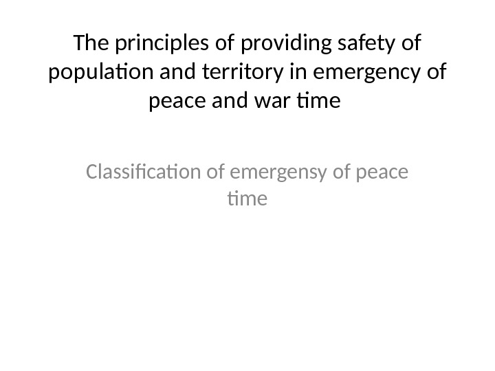 The principles of providing safety of population and territory in emergency of peace and war time