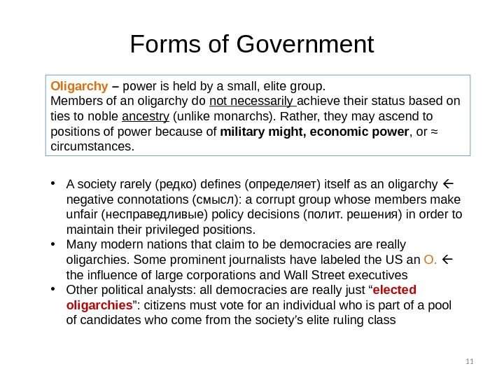 11 Oligarchy – power is held by a small, elite group.  Members of an oligarchy