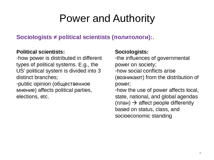 4 Sociologists ≠ political scientists ( политологи ): . Sociologists :  - the influences of