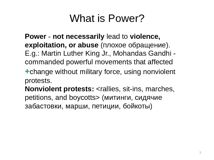 7 Power - not necessarily lead to violence,  exploitation, or abuse ( плохое обращение ).