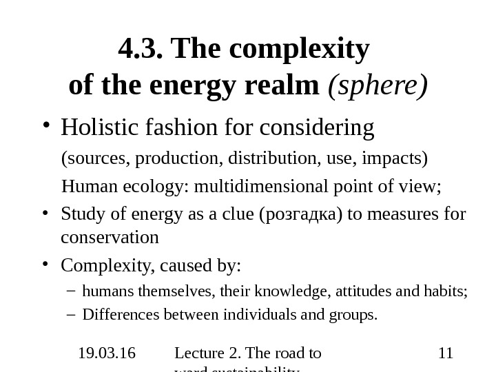 19. 03. 16 Lecture 2. The road to ward sustainability 114. 3. The complexity of the