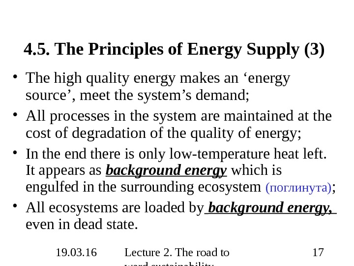 19. 03. 16 Lecture 2. The road to ward sustainability 174. 5. The Principles of Energy