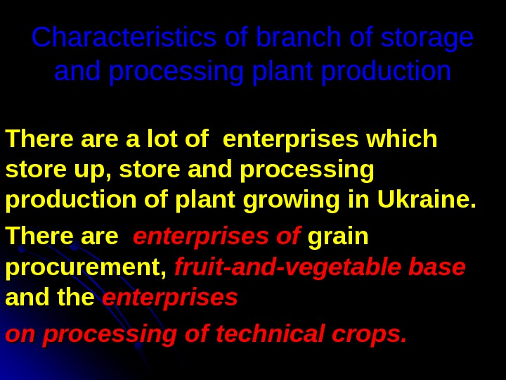 Characteristics of branch of storage and processing plant production There are a lot of