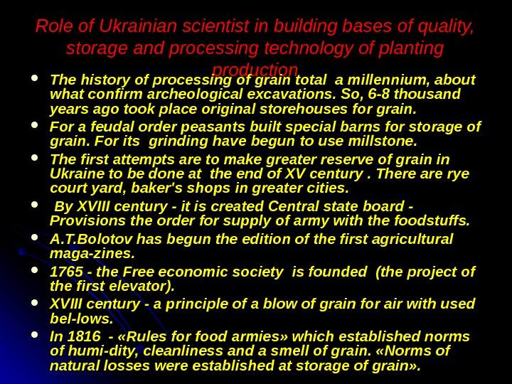 Role of Ukrainian scientist in building bases of quality,  storage and processing technology