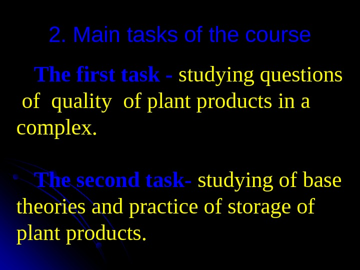 2. Main tasks of the course The first task - studying questions  of
