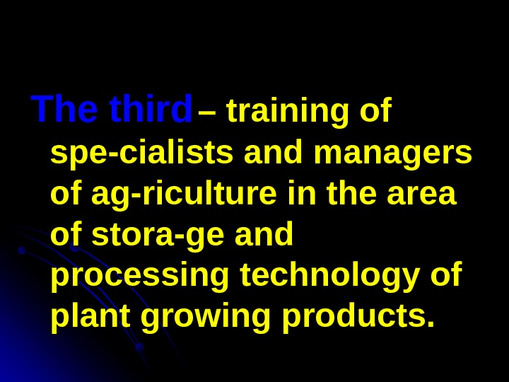 The third  – training of spe-cialists and managers of ag-riculture in the area