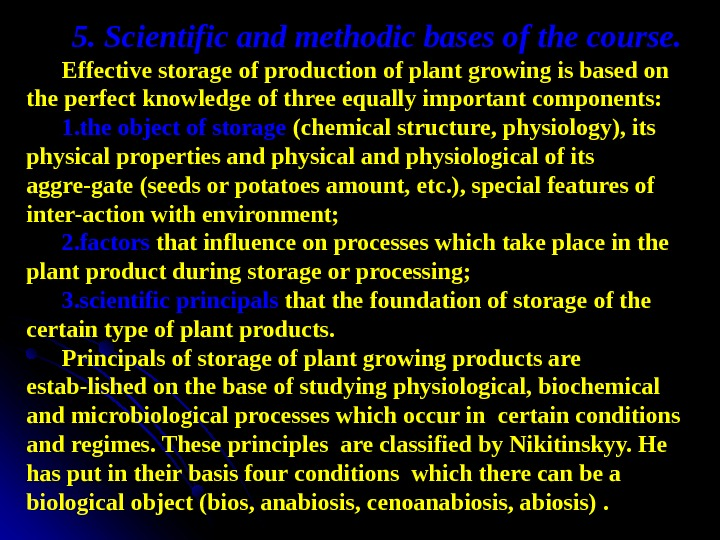 5. Scientific and methodic bases of the course. Effective storage of production of plant