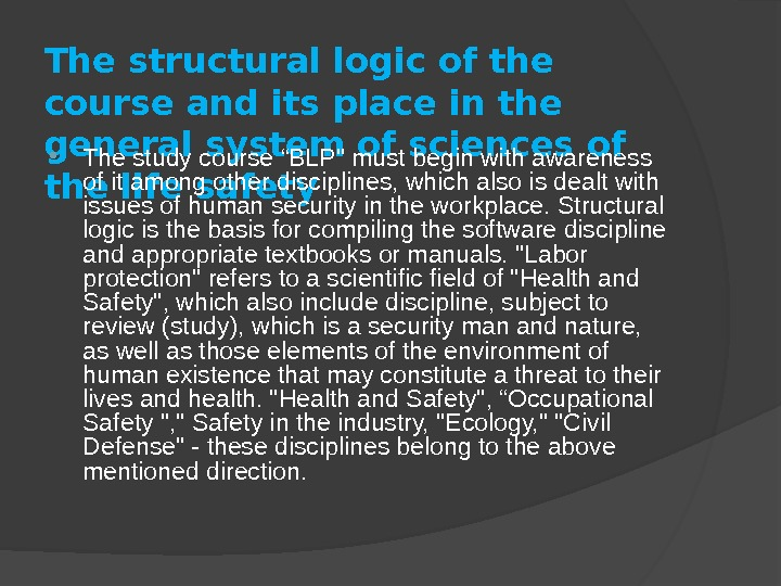 The structural logic of the course and its place in the general system of sciences of