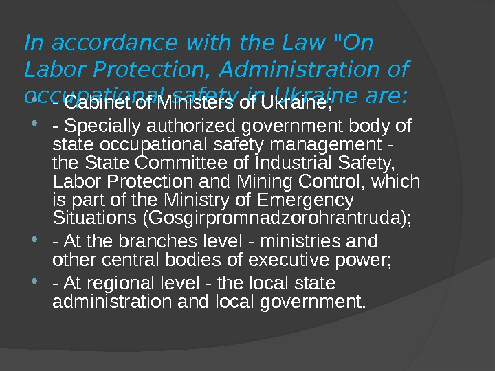 In accordance with the Law On Labor Protection, Administration of occupational safety in Ukraine are: