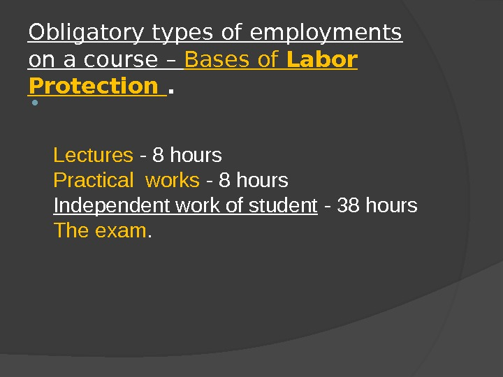 Obligatory types of employments on a course – Bases of Labor Protection .  Lectures -