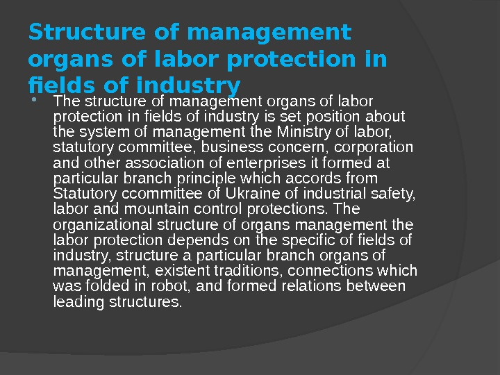 Structure of management organs of labor protection in fields of industry The structure of management organs