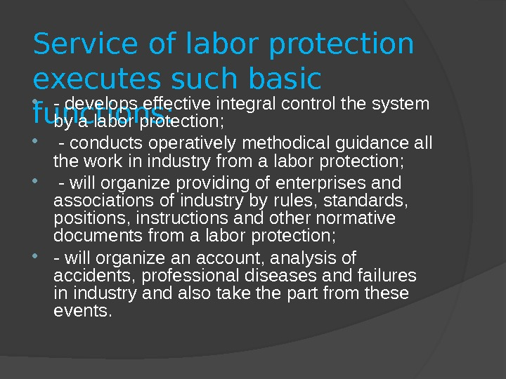 Service of labor protection executes such basic functions: - develops effective integral control the system by
