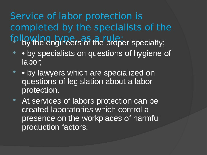 Service of labor protection is completed by the specialists of the following type, as a rule:
