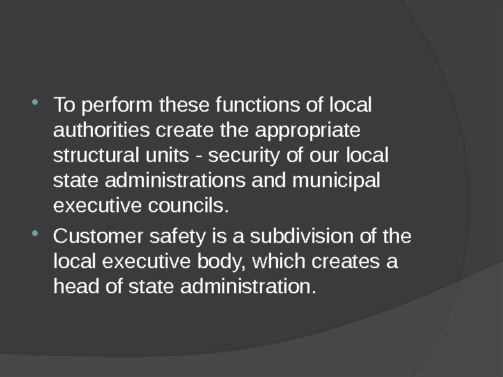To perform these functions of local authorities create the appropriate structural units - security of