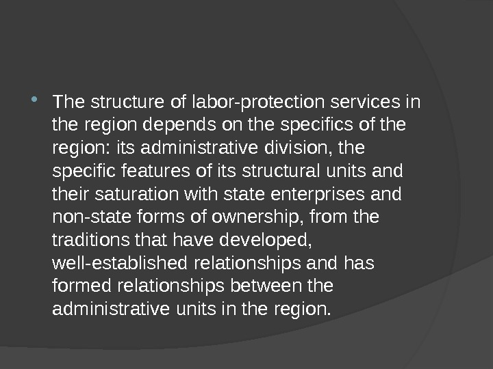The structure of labor-protection services in the region depends on the specifics of the region: