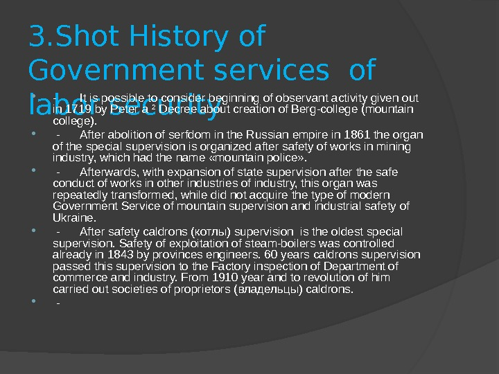 3. Shot History of Government services of labor security - It is possible to consider beginning