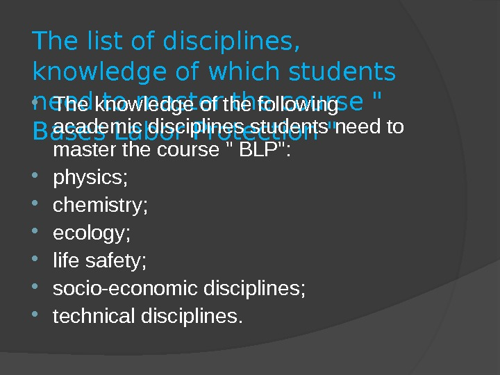 The list of disciplines,  knowledge of which students need to master the course  Bases