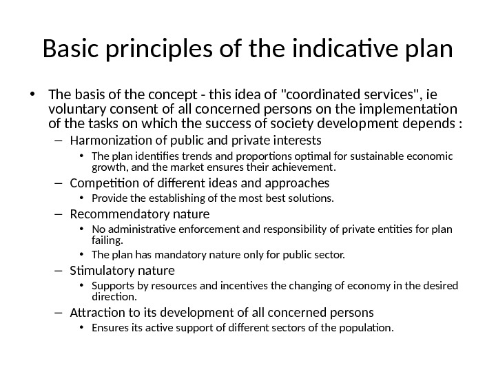 Basic principles of the indicative plan • The basis of the concept - this idea of