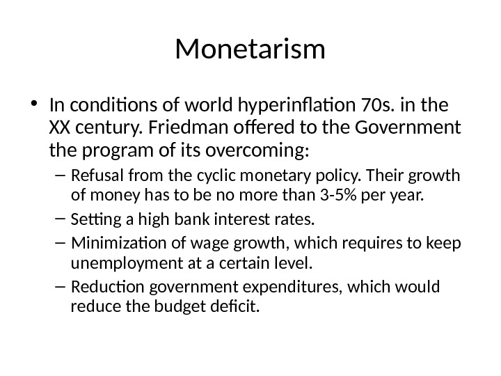 Monetarism • In conditions of world hyperinflation 70 s. in the XX century. Friedman offered to