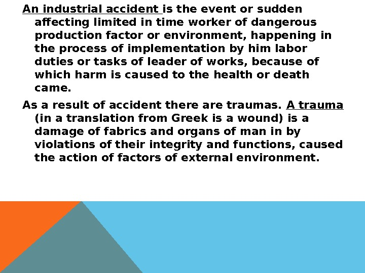 An industrial accident is the event or sudden affecting limited in time worker of dangerous production