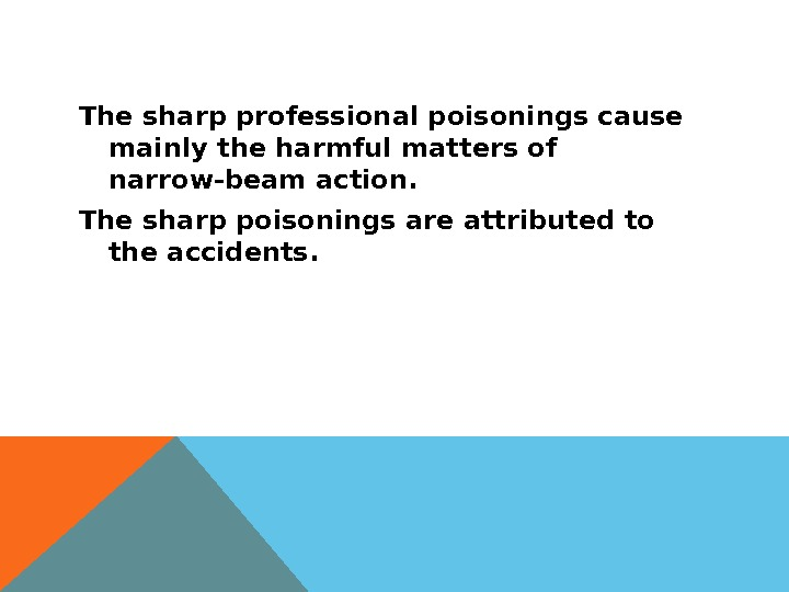 The sharp professional poisonings cause mainly the harmful matters of narrow-beam action. The sharp poisonings are
