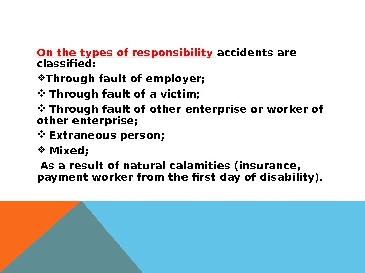 On the types of responsibility accidents are classified:  Through fault of employer; Through fault of