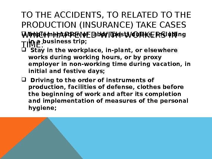 TO THE ACCIDENTS, TO RELATED TO THE PRODUCTION (INSURANCE) TAKE CASES WHICH HAPPENED WITH WORKERS IN