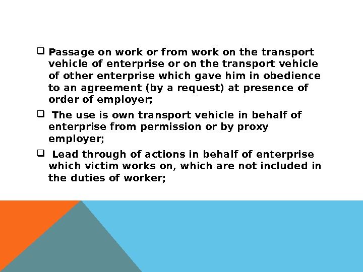 Passage on work or from work on the transport vehicle of enterprise or on the
