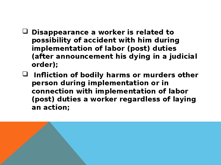 Disappearance a worker is related to possibility of accident with him during implementation of labor