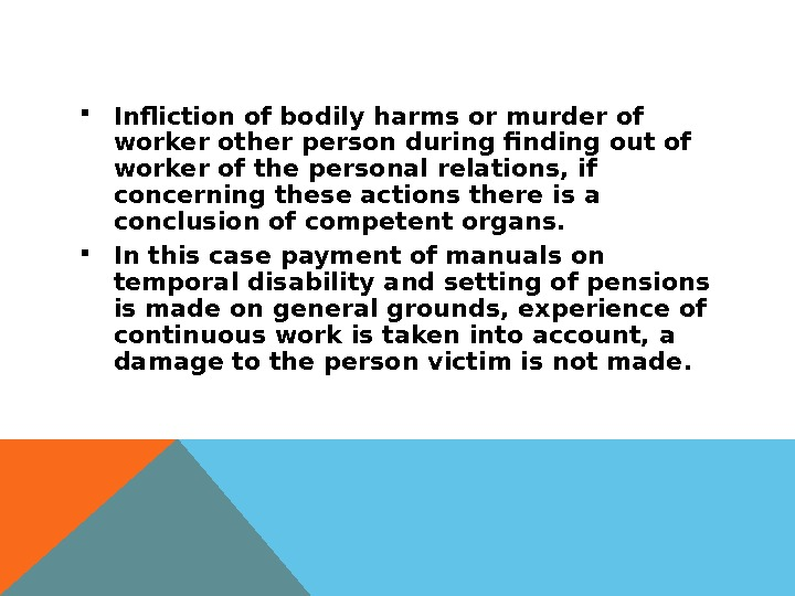 Infliction of bodily harms or murder of worker other person during finding out of worker