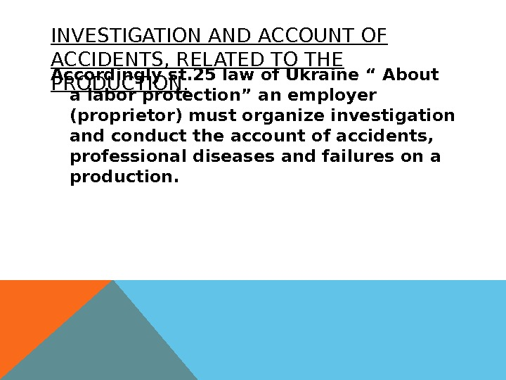INVESTIGATION AND ACCOUNT OF ACCIDENTS, RELATED TO THE PRODUCTION. Accordingly st. 25 law of Ukraine ""