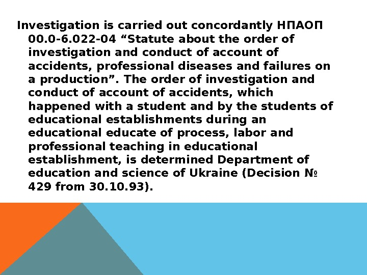 "Investigation is carried out concordantly НПАОП 00. 0 -6. 022 -04 ""Statute about the order of"