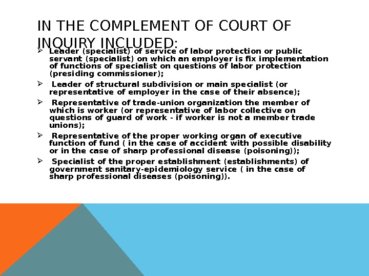 IN THE COMPLEMENT OF COURT OF INQUIRY INCLUDED:  Leader (specialist) of service of labor protection