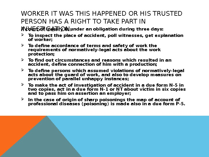 WORKER IT WAS THIS HAPPENED OR HIS TRUSTED PERSON HAS A RIGHT TO TAKE PART IN