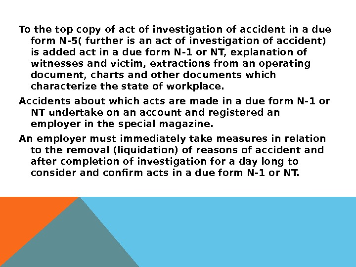 To the top copy of act of investigation of accident in a due form N-5( further