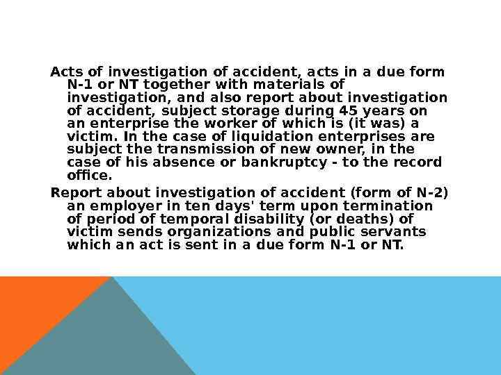 Acts of investigation of accident, acts in a due form N-1 or NT together with materials